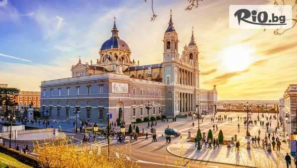 Ваканция за три дни в Мадрид! Включва изхранване закуски!