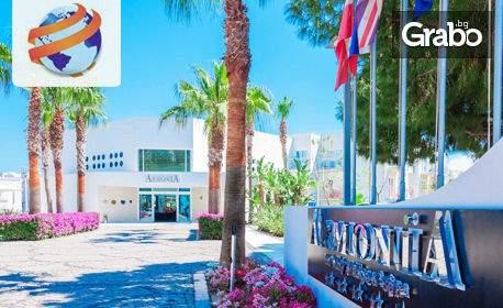 Топ оферта! All Inclusive Plus в Хотел Armonia Holiday Village & SPA*****, Турция за осем дни!