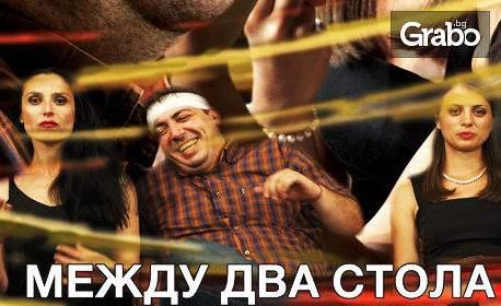 """Герасим Георгиев-Геро в комедията """"Между два стола"""" - на 8 Февруари"""