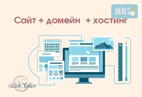 Изработка на нов бизнес сайт, SEO оптимизация, хостинг и домейн от Web Tailor