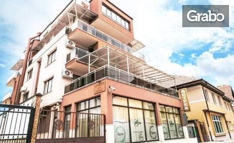 Ваканция в Семеен хотел Astrea Deluxе, Хисаря! Включена зона за релакс! + Опция