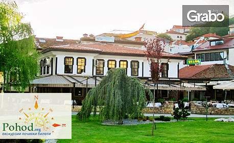 Посрещнете Деня на Влюбените с ваканция в Скопие и Охрид! Включени транспорт и закуска!