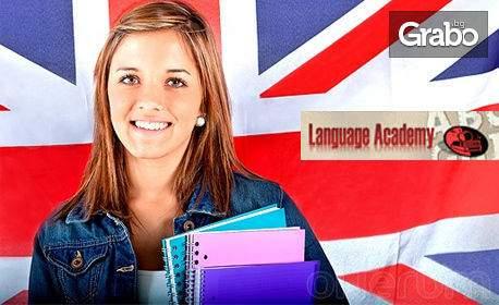 English Language Academy предлага обучение по английски език! Различни нива