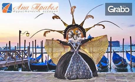 Посрещнете Деня на Влюбените във Верона и Загреб! Посете Карнавала във Венеция! Включено изхранване закуски