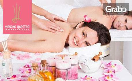 """Релакс за двама с ритуал """"Тя и Той""""! Антистрес масаж на цяло тяло, плюс ядки, кафета и минерални води"""
