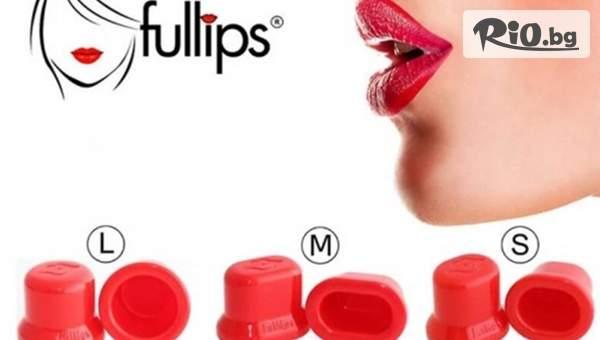 Уголемител за плътни устни Fullips с 53% отстъпка, от Prodavalnikbg.com