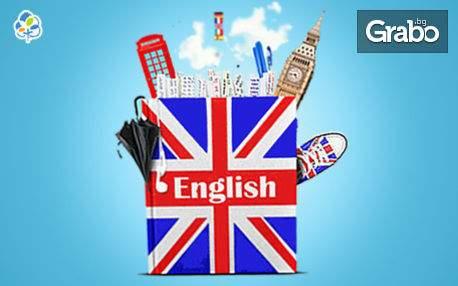 Подгответе знанията си по английски език с Urocite.bg!