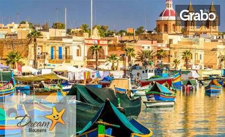 Посрещнете Великденските празници с шест дни в Малта! Включено изхранване закуски! + Транспорт