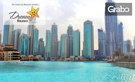 Ваканция за осем дни в Дубай! Включени транспорт и закуски!