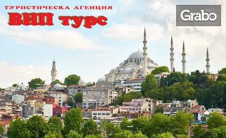 Релаксирайте за три дни в хотел 2 или 3*, Истанбул! Включени транспорт и закуски!