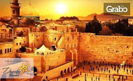 Релаксирайте за четири дни в хотел 3*, Израел! Включено изхранване вечери и закуски!