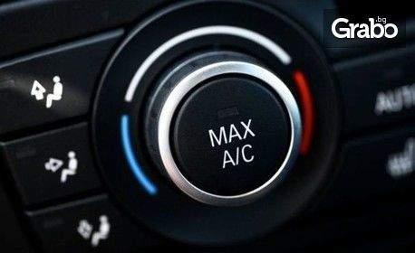 Автоцентър Торнадо предлага профилактика на автоклиматик!