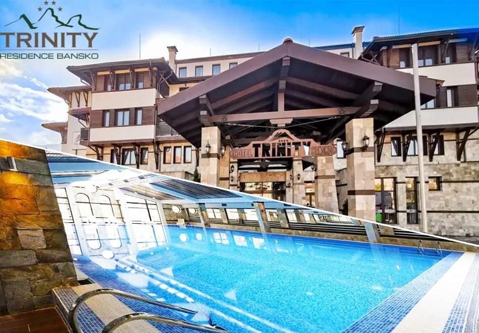 На ски в Банско. Нощувка на човек със закуска + басейн и релакс пакет в Хотел Тринити Резидънс****