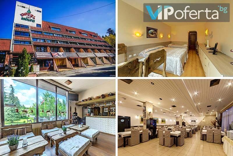 Релаксирайте в Хотел Мура*3, Боровец! Включва фитнес, вечеря и закуска!