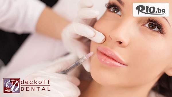 Поставяне на дермален филър в областта на лицето - за устни и запълване на бръчки, от ДЕКОВ ДЕНТАЛ