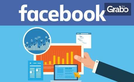 Подговете вашите знания по Facebook маркетинг с Bulitfactory!
