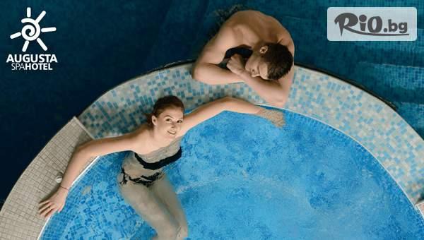Пълен релакс в СПА Хотел Аугуста, Хисаря! Включва басейн с минерална вода и закуска! + Опция за вечеря