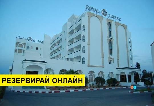 Самолетна програма от София! 7 нощувки на база All inclusive в Royal Jinene 4*