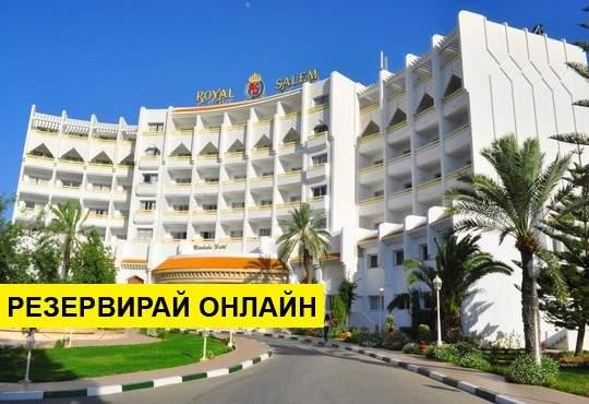 Самолетна програма от София! 7 нощувки на база All inclusive в Marhaba Royal Salem 4*