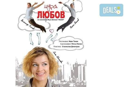 """""""Щура любов"""" на 27.05. от 19.30ч., камерна сцена, Театър """"Сълза и Смях, 1 билет"""
