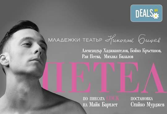"""Гледайте """"Петел"""" на 23.05. от 19 ч. в Младежки театър, билет за 1"""