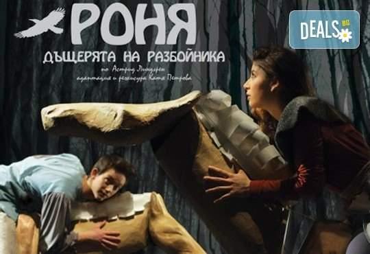 """""""Роня, дъщерята на разбойника"""", на 19.05. от 11.00 ч. в Театър """"София"""", билет за двама"""