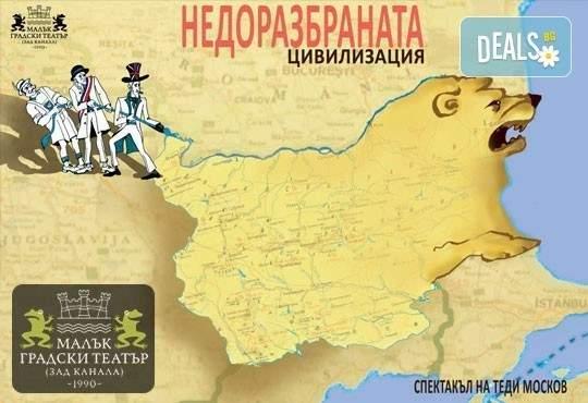 """""""Недоразбраната цивилизация"""" на Теди Москов на 31.05. в МГТ """"Зад канала"""""""