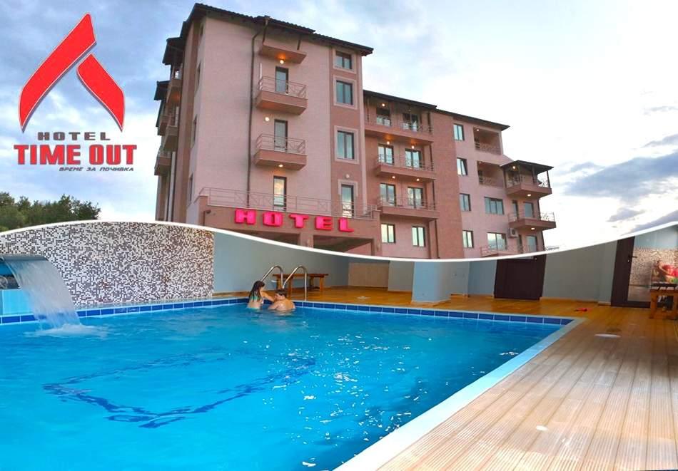 Нощувка на човек със закуска + басейн и релакс зона в хотел Тайм Аут***