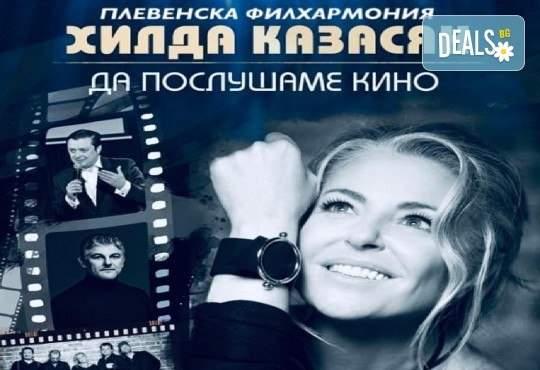 Концерт в Русе на 07 октомври (четвъртък) с Хилда Казасян и Плевенска филхармония