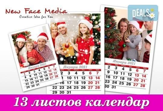 Бъдете практични с New Face Media! Включва календари за 2021 година по ваш избор