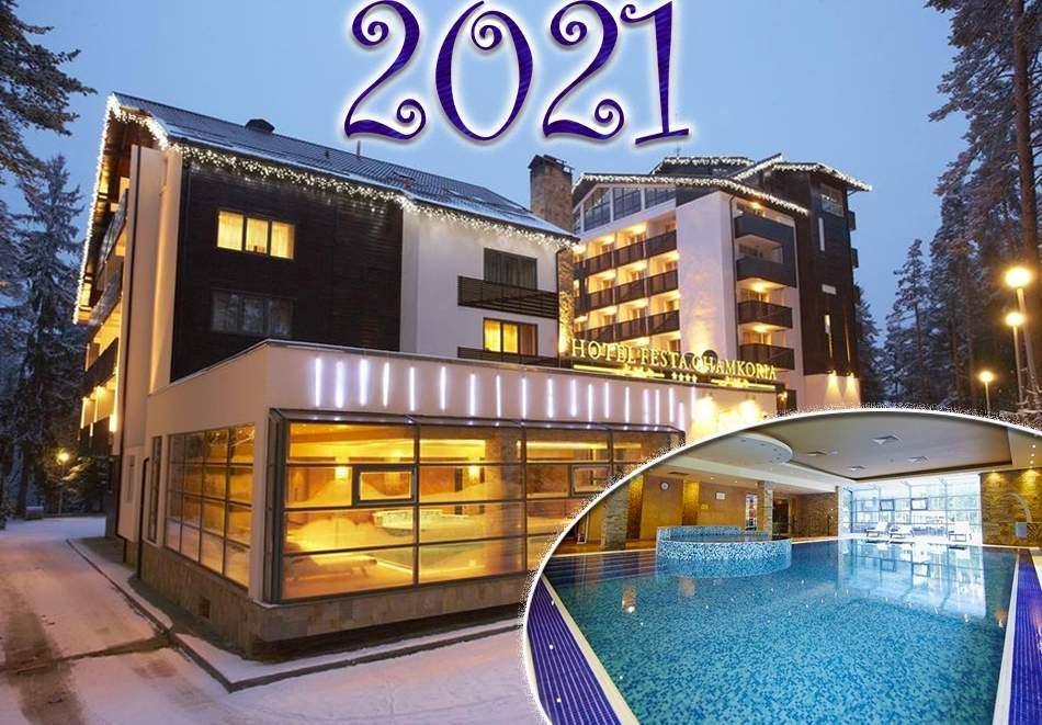 Отпразнувайте 2021-ва година във Феста Чамкория*4, Боровец! Включва изхранване вечери и закуски! + Басейн