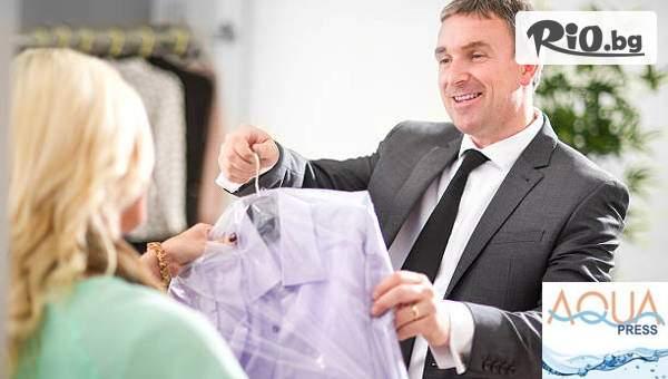 Химическо чистене и гладене на дрехи на стойност 20лв. с 60% отстъпка, от Aqua Press