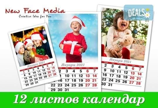 12-листови календари със снимки по избор на клиента от New Face Media