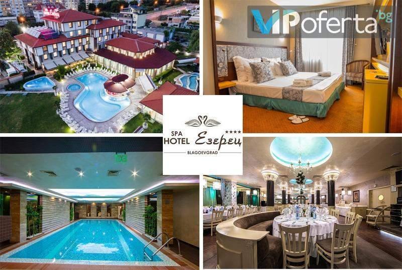 Отпочивайте в СПА Хотел Езерец*4, Благоевград! Включва басейн, вечеря и закуска!