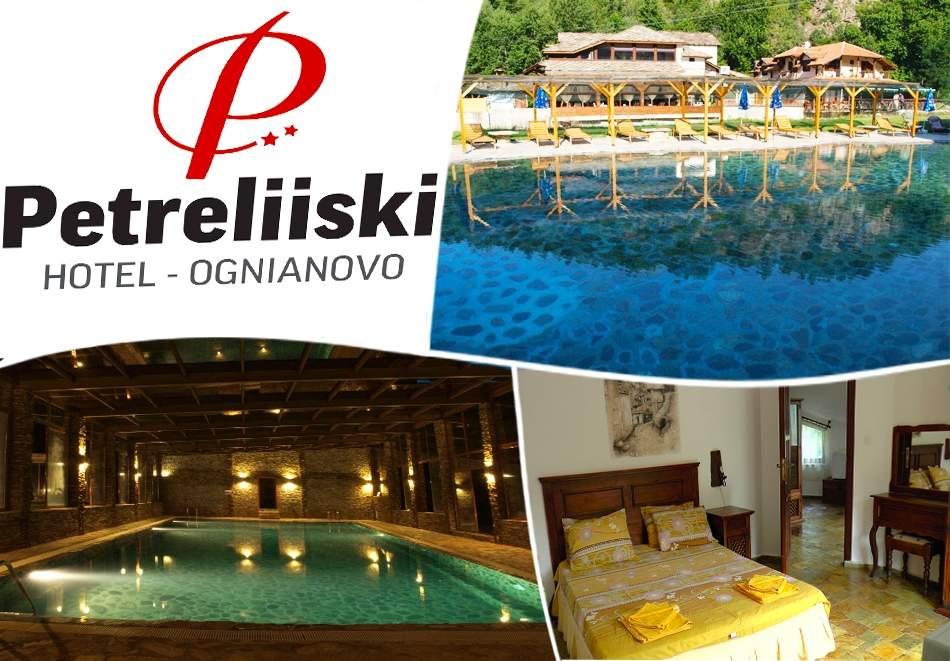 Ваканция в хотел Петрелийски, Огняново! Включва зона за релакс и басейн с минерална вода! + Вечеря и закуска!