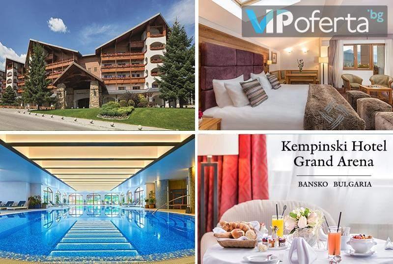 Почивайте в Кемпински Хотел Гранд Арена*5, Банско! Възползвайте се от СПА център, басейни и закуски!