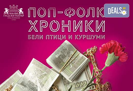 """Комедията """"Поп фолк хроники"""" на 23-ти май (неделя) в МГТ """"Зад канала"""""""