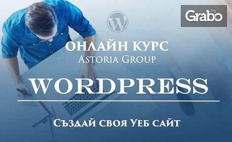 Разширете вашия бизнес с Асториа Груп! Включва онлайн курс за изработка на уеб сайт