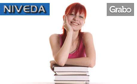 Подгответе вашите знания по английски език в Езиков център Ниведа!