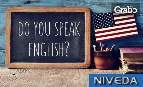 Време за английски език с Езиков център Ниведа! Включва онлайн обучение