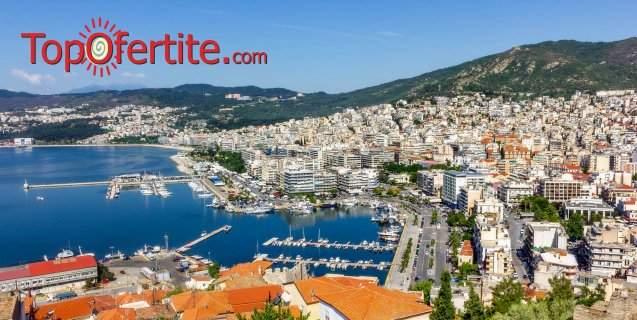 Топ оферта! Пълна ваканция за четири дни в Кавала, Гърция! + Закуски