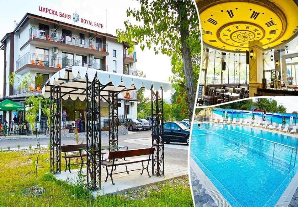 Топ оферта! Релакс в Хотел Царска баня на специална цена! Плюс басейн с минерална вода