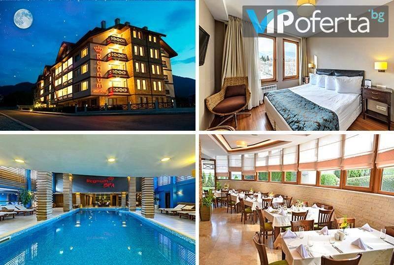 Отпочивайте в Регнум Банско Ски Хотел и СПА*5! Възползвайте се от басейни с минерална вода!