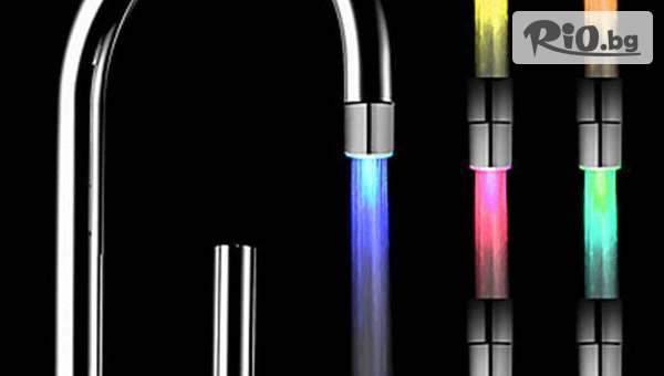 Внесете разнообразие със Светлинен индикатор за чешма, от Topgoods.bg