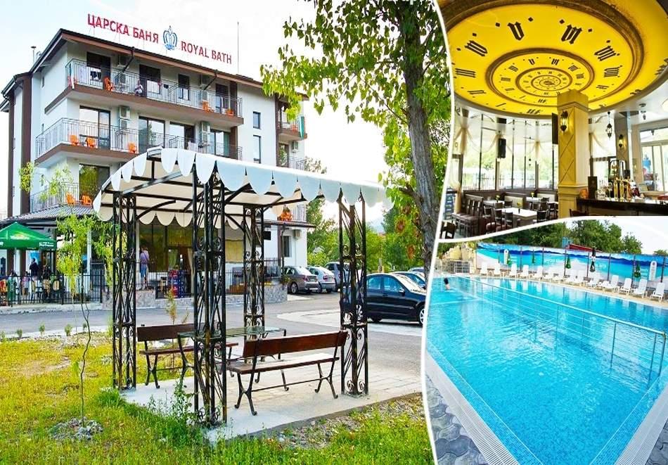 Пълен релакс в Хотел Царска баня! Възползвайте се от пълно изхранване и басейн!