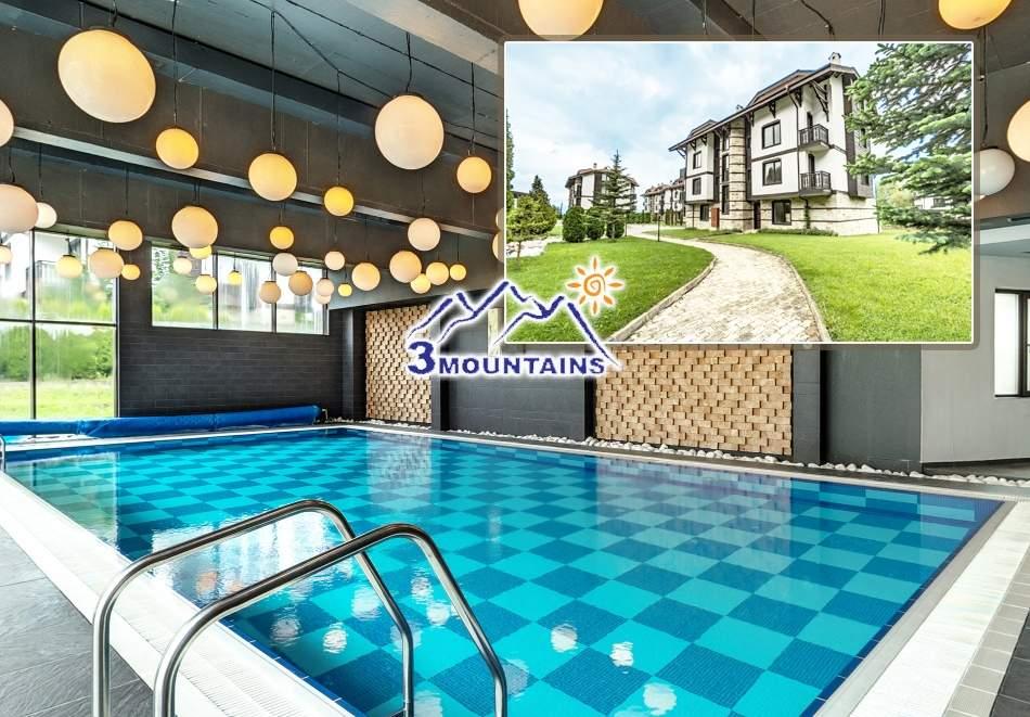 Пълен релакс в хотел 3 Планини, край Банско! Възползвайте се от минерален басейн и закуски!