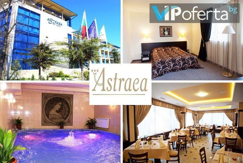 Топ оферта! Пълен релакс в хотел Астрея*3, Хисаря! Възползвайте се от басейн с минерална вода!