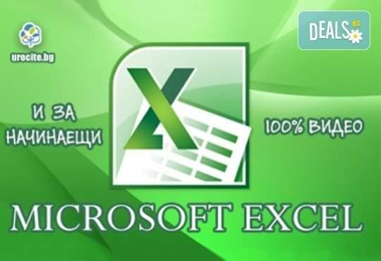 Онлайн курс за работа с Microsoft Excel с 6-месечен достъп от Urocite.bg