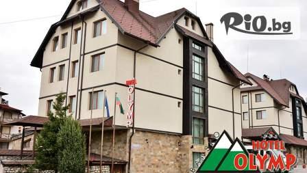 СПА почивка в Банско за Великден! 2, 3 или 4 нощувки със закуски и вечери /едната Празнична/ + СПА пакет, от Хотел Олимп 3*
