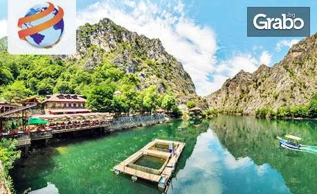 Септемврийска ваканция в Скопие и каньона Матка!